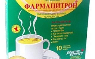 Лечение простуды, ОРВИ и гриппа Фармацитроном — на сколько эффективно, способ использования