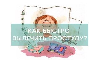 Как быстро и безопасно вылечить простудные заболевания (ОРЗ и ОРВИ) в домашних условиях