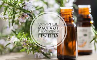 Правила пользования эфирными маслами от простуды: ингаляции и массаж с растиранием