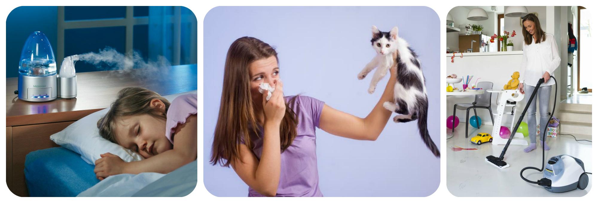 уборка, исключить домашних животных, увлажнение воздуха