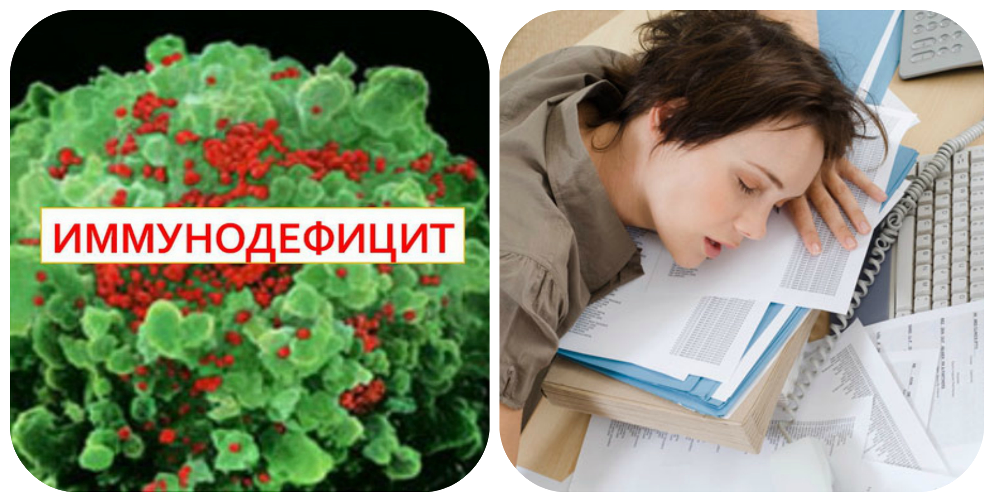 иммунодефицит, пере утомляемость