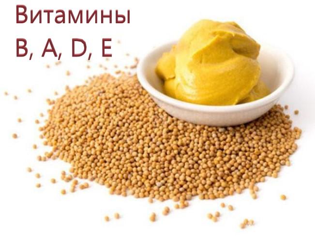 витамины и горчица