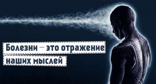 болезни - отражение наших мыслей