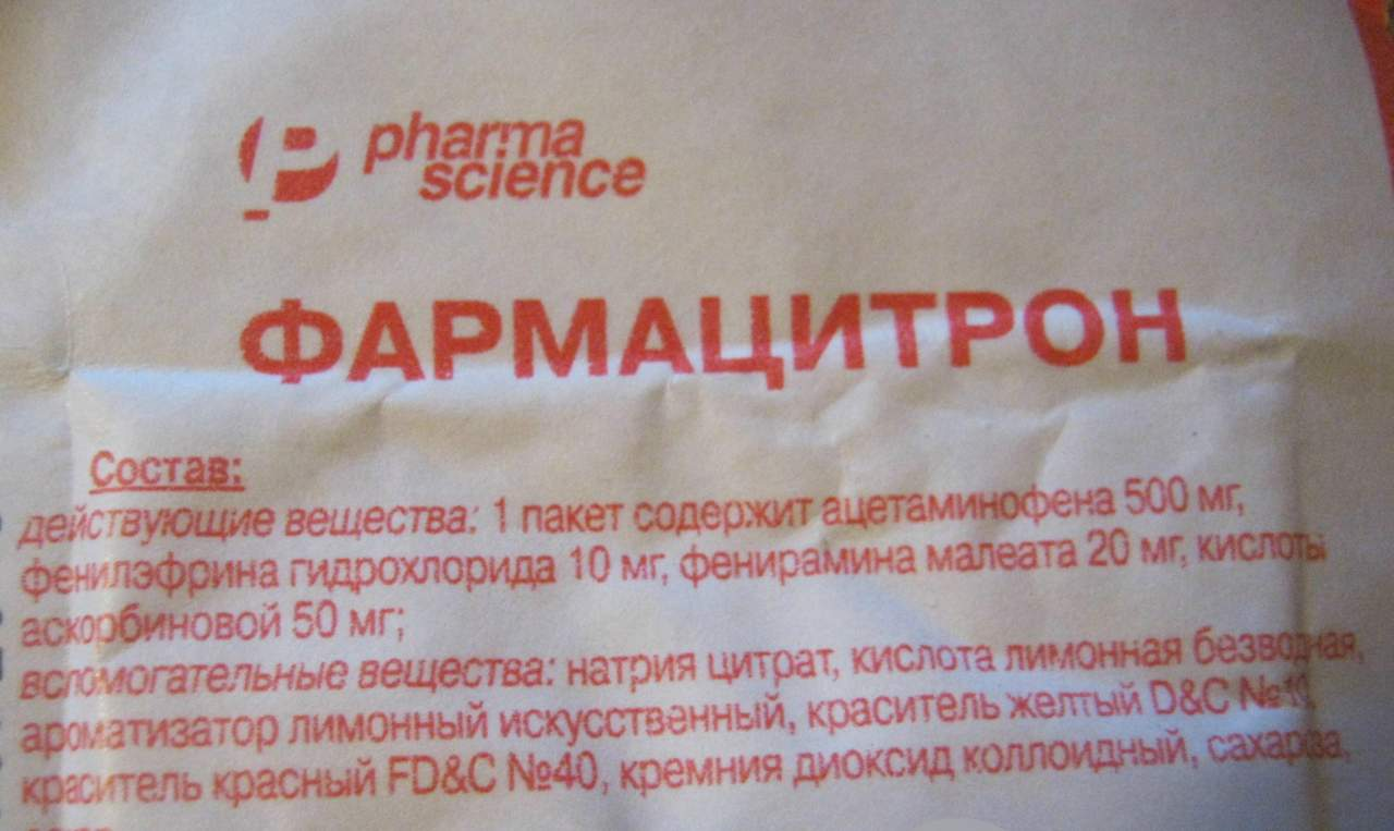 состав фармацитрона